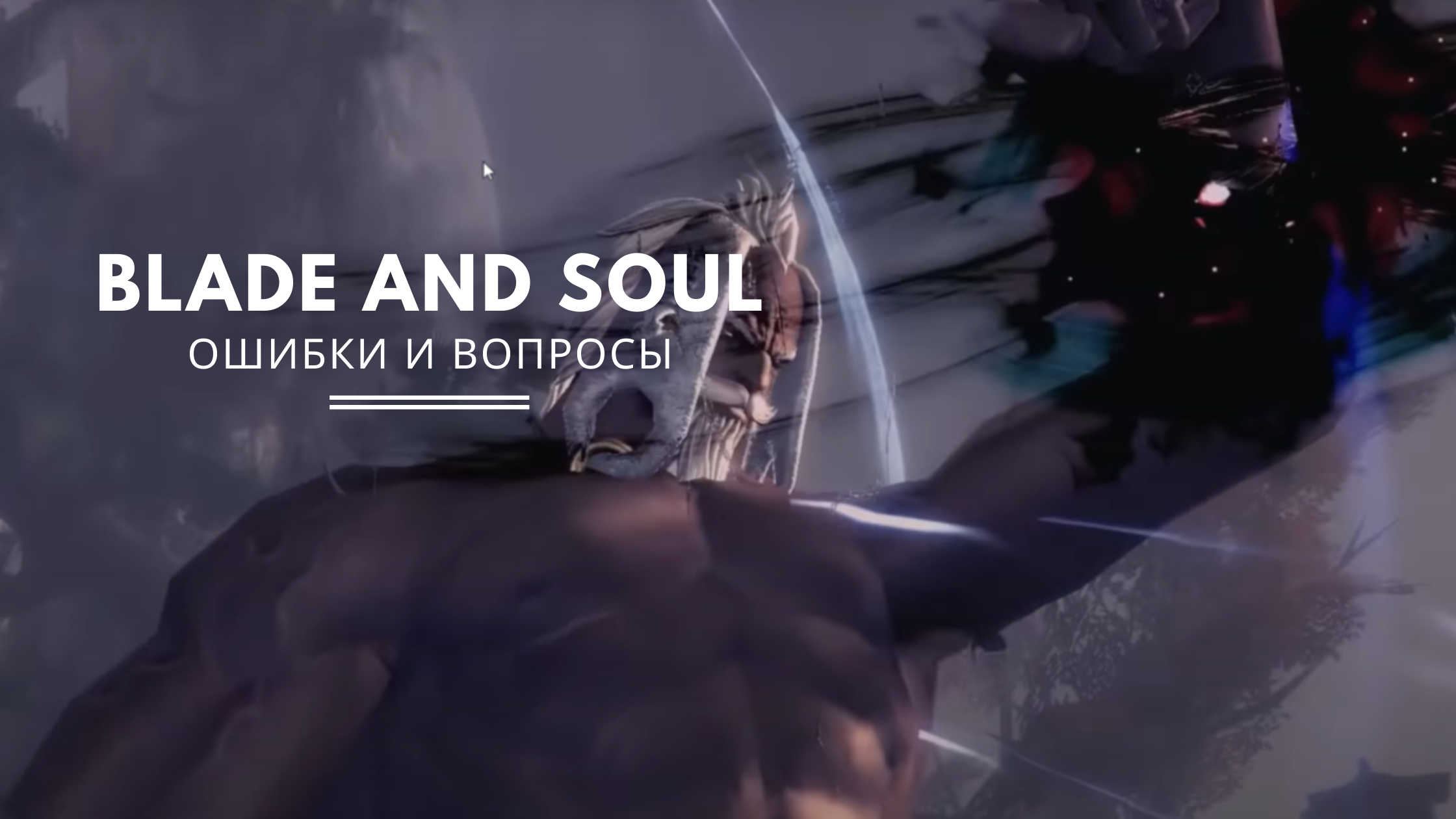 ошибки и вопросы по Blade and Soul
