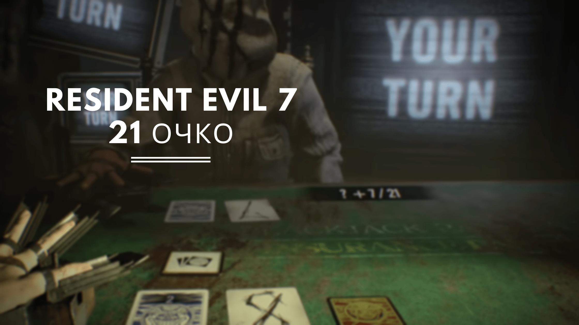 Resident Evil 7: 21 очко