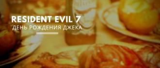 Resident Evil 7: День Рождения Джека