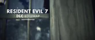 Resident Evil 7 DLC Кошмар