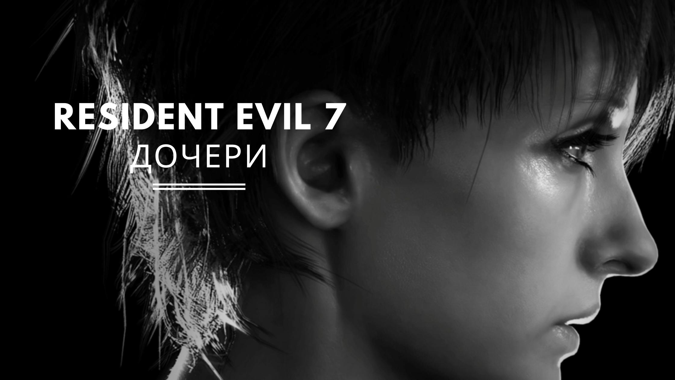 Resident Evil 7: Дочери