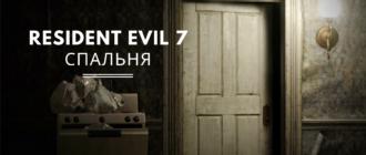 Resident Evil 7: Спальня