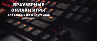 Браузерные онлайн игры для слабых ПК и ноутбуков