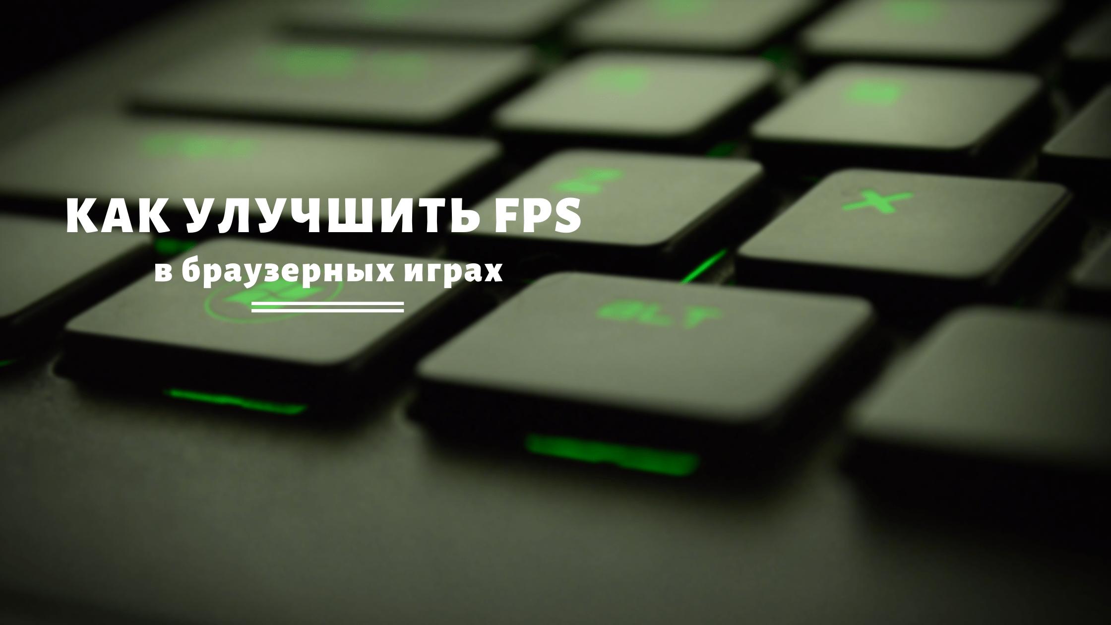 Как улучшить ФПС в браузерных играх