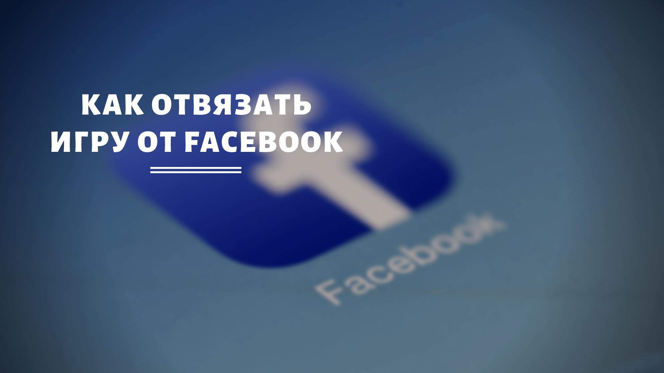Как отвязать игру или приложение от Facebook