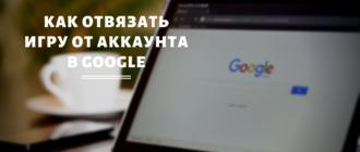 Как отвязать игру от аккаунта в google
