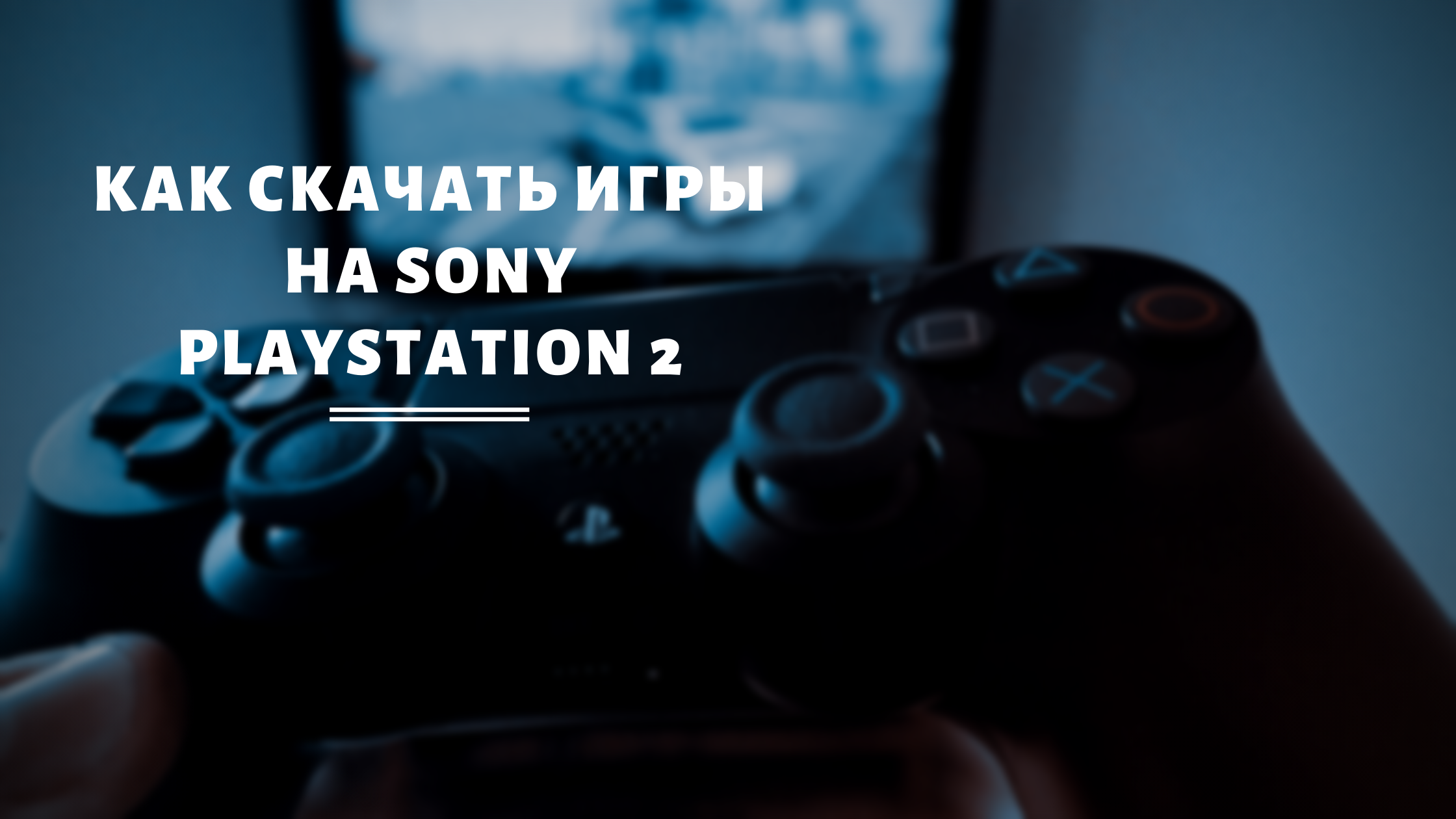 Как записать игры на Sony Playstation 2