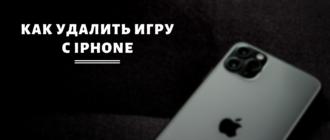 Как удалить игру с iPhone
