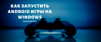 Как запустить android игры на windows