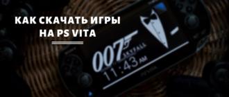 Скачивание и установка игра на Ps vita