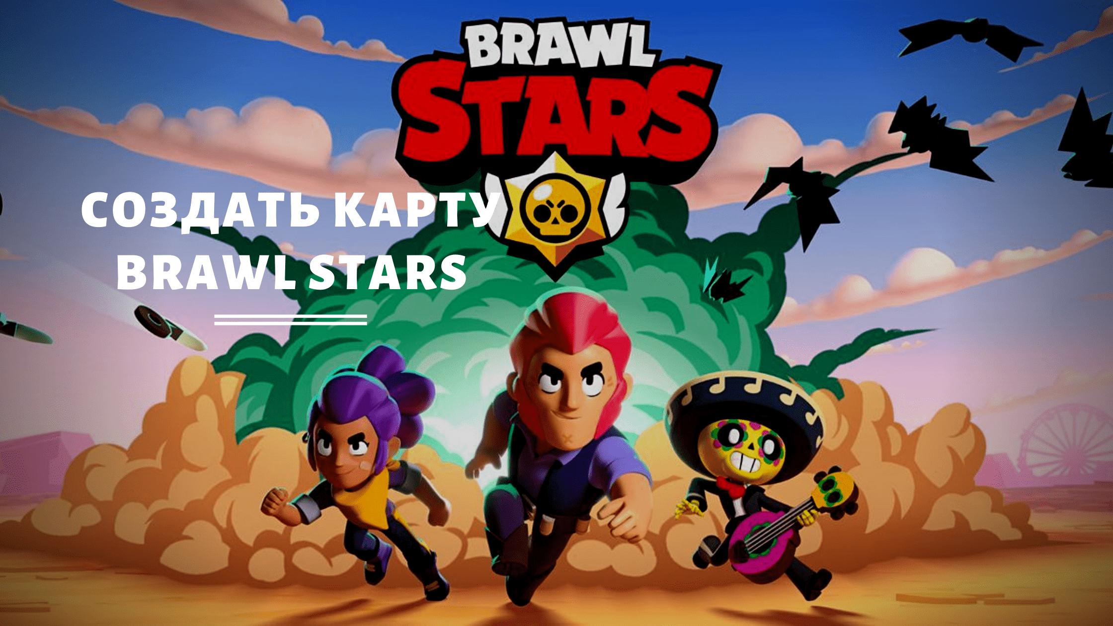 Как создать собственную карту в Brawl Stars
