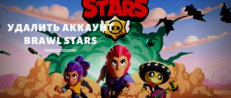 Как удалить аккаунт в Brawl Stars
