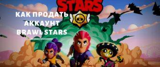 Аккаунт в Brawl Stars: как продать