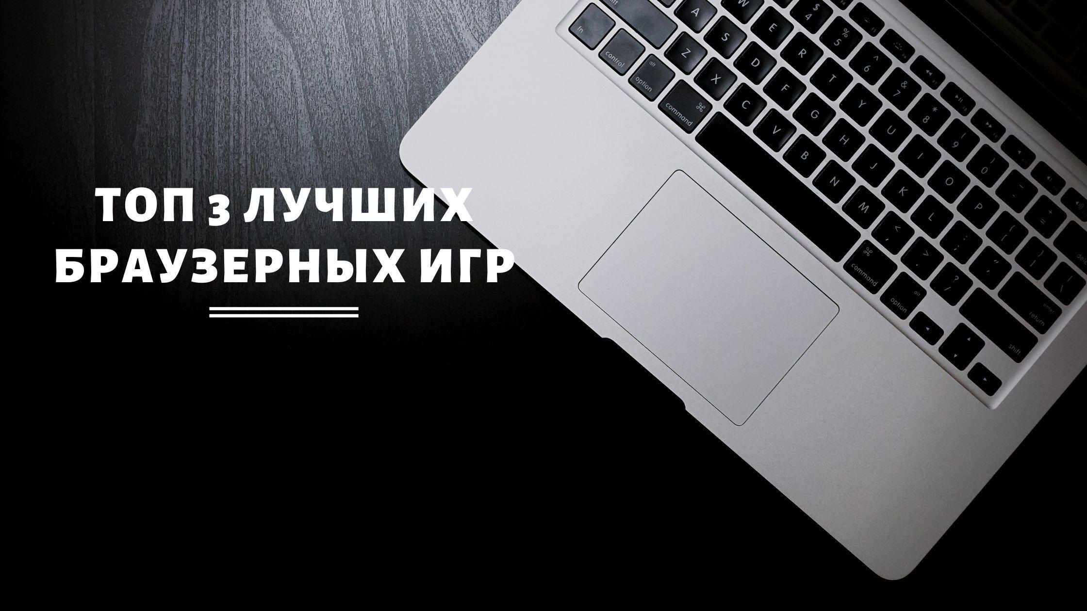 Браузерные игры на компьютер и ноутбук