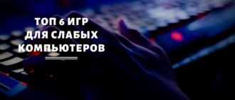 Онлайн игры для слабых ПК