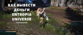 Как вывести деньги из Entropia Universe