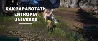 Как заработать в Entropia Universe